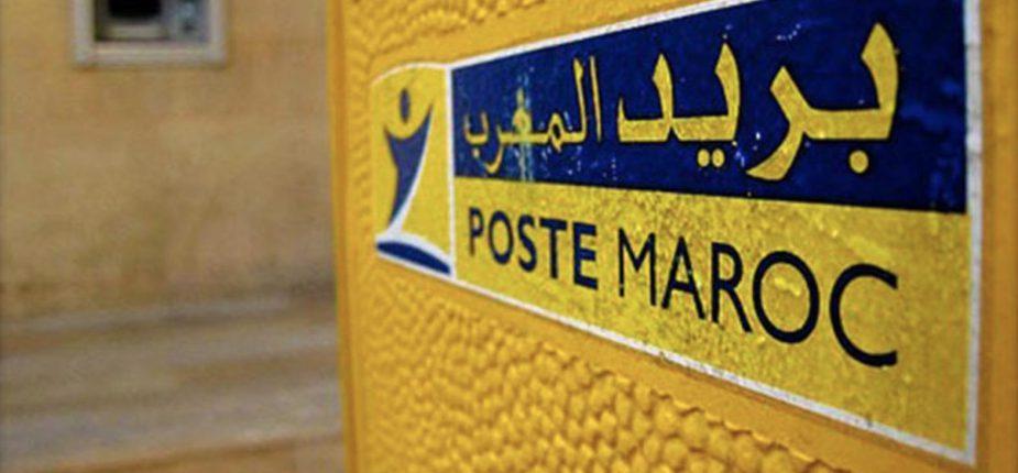 اصحاب النيفوباك وشهادة في المعلوميات هذه مستلزمات العمل بصفة عون العمليات داخل وكالات بريد المغرب